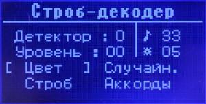 strobe-decoder